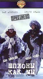 "Комедия ""Шпионы как мы"" (Spies Like Us)"