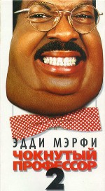 "Комедия ""Чокнутый профессор-2"" (Nutty Professor II: The Klumps)."
